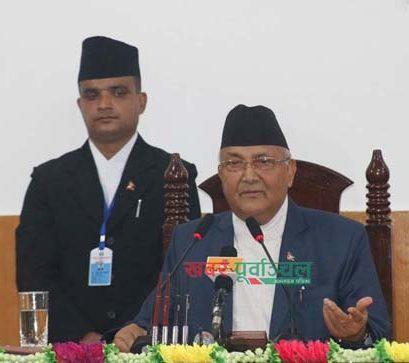 प्रधानमन्त्री केपी शर्मा ओली १ नम्बर प्रदेशमा आज सम्बोधन गर्दै । उनले एक नम्बर प्रदेश आर्थिक समाजिक तथा भाौगालिक रुपले सवैभन्दा उपयुक्त विविधताले भरिएको समेत बताए ।