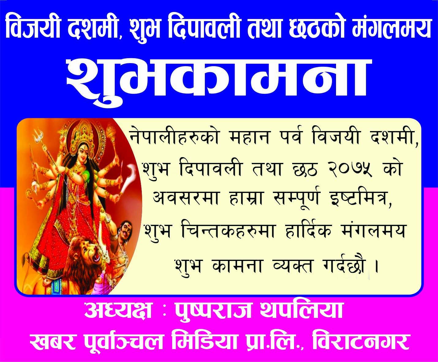 khabarpurawanchal Dashain shuvkamana