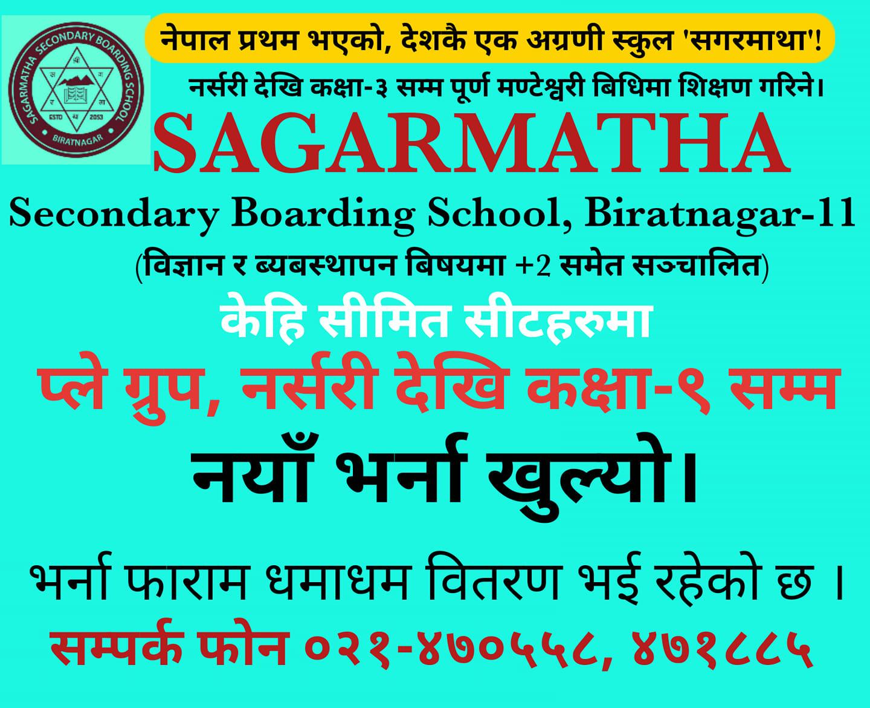 SAGARMATHA, Biratnagar