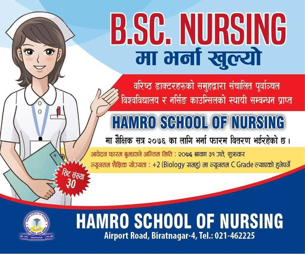 HAMRO NURSING COLLEGE