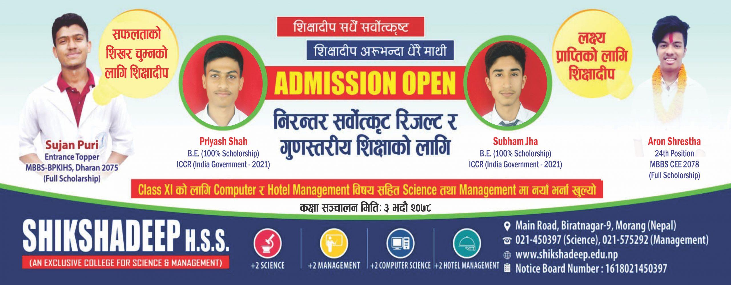 SHikhadeep college